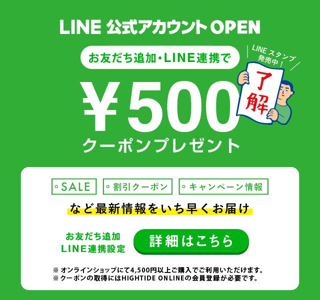 HIGHTIDE LINE公式アカウント