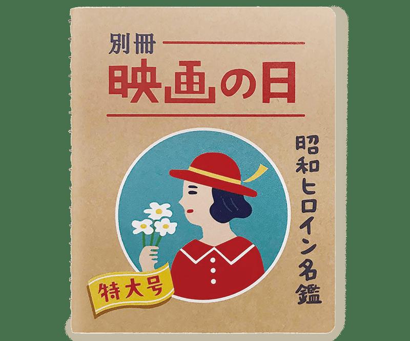 ミニメモ帳