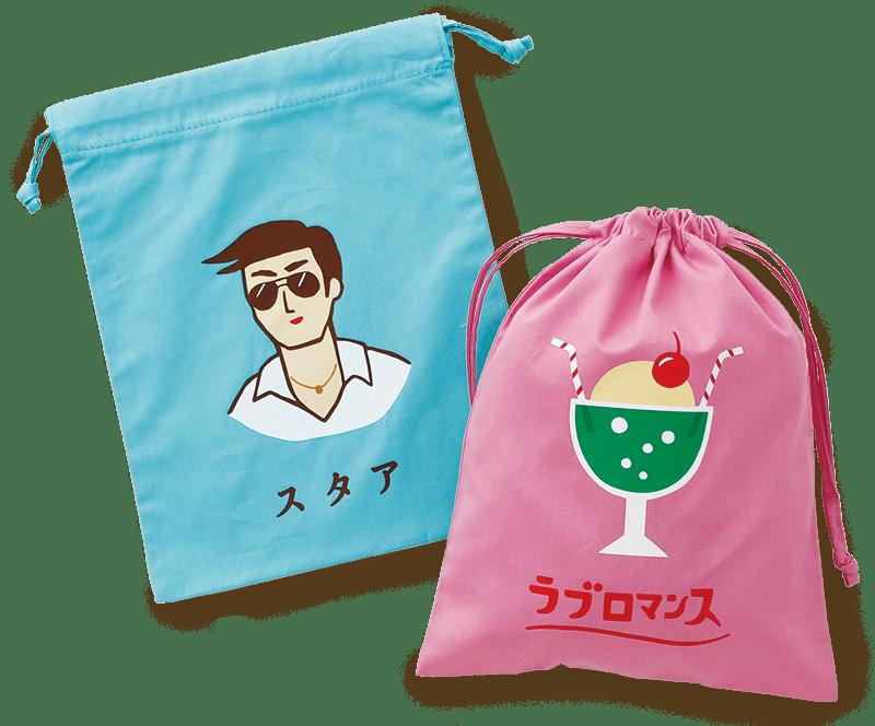 レトロ巾着袋