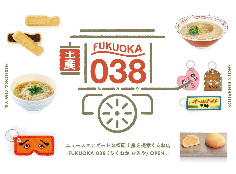 FUKUOKA 038(ふくおか おみや)