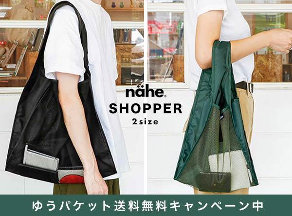 shopper送料無料